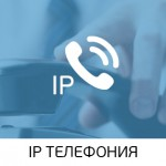 IP_PHONE_1