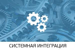 SYSTEM_INTEGRATION_1