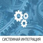 SYSTEM_INTEGRATION_1_150X150_